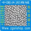 泡粒混凝土厂家/西安泡粒混凝土图片