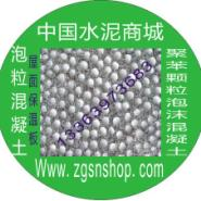 泡粒混凝土厂家施工/西安泡粒混凝图片