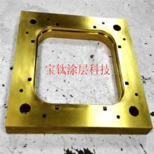 供应东莞真空镀膜厂家宝钛涂层科技东莞五金模具镀钛图片