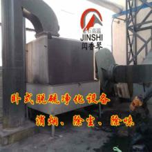 供应旋风卧式消烟脱硫除尘除味净化设备批发