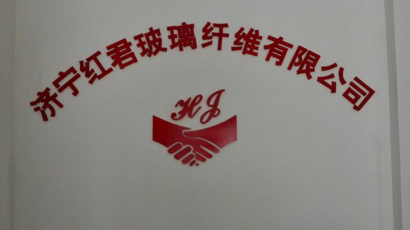 徐州市红君玻璃纤维厂