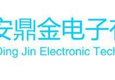 西安鼎金电子科技有限公司简介