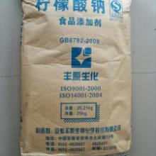 供应用于稳定剂的供应柠檬酸钠供应食品添加剂柠檬酸钠批发