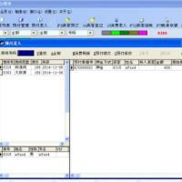 供应新疆客房洗浴财务管理软件财务软件