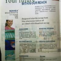 供应南京医用包装材料厂家,南京医用包装材料