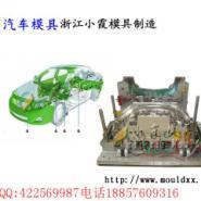 浙江注射模具汽配塑胶格栅模具图片