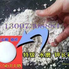 供应水洗钾长石粉200目,宜丰钾长石粉,钾长石需购图片