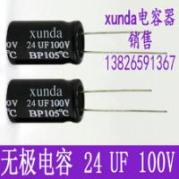供应无极性电解电容24UF100V音响专用无极性电容HiFi发烧电容 精度±10%