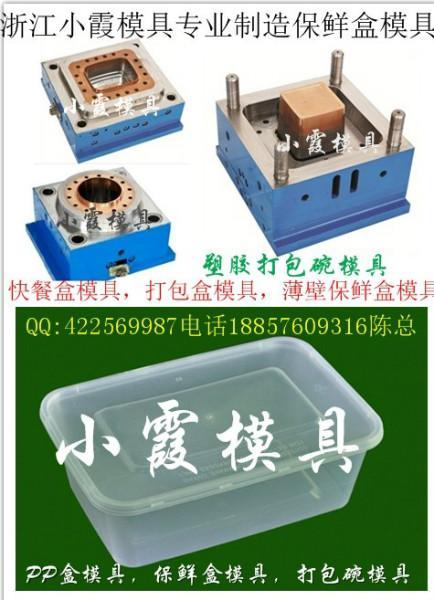 供应台州模具一次性650ml保鲜盒模具