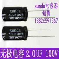 供应用于音响线路|HiFi发烧|精度±10%的无极性电解电容2.0UF100V