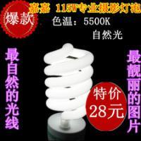 供应5500k115w半螺旋摄影灯泡E27通用摄影灯光器材摄影棚补光灯柔光箱专用灯影室灯
