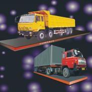 10吨50吨100吨卡车地磅直销图片