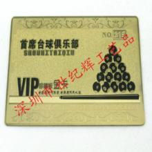 供应深圳金属贵宾卡/金卡银卡制作厂家批发