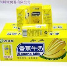 香蕉牛奶、西域春牛奶图片