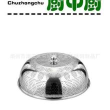 供应不锈钢菜桌盖冲孔食物罩