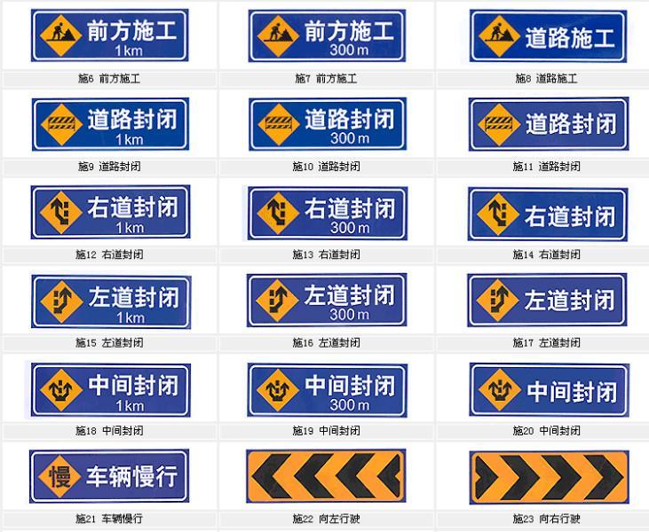 道路施工安全标志牌图片图片