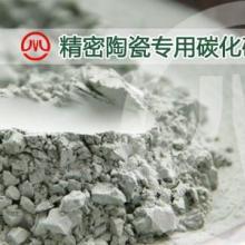 供应精密陶瓷用碳化硅微粉