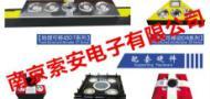 南京守门神电子科技有限公司