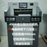 供应广州深圳4908液压程控切纸机