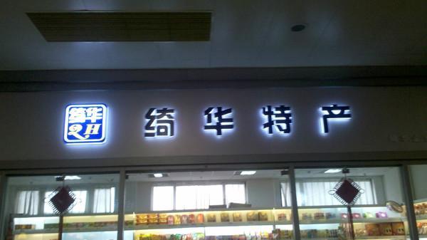 供应苏州门头广告设计门头广告牌制作图片