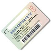 条码卡价格表
