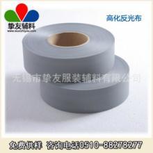 供应反光布,反光包边条,反光膜,反光晶格,反光印花,反光织带,反光背心,批发