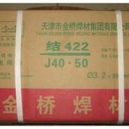 022金桥不锈钢焊条图片