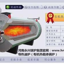 供应有机热载体炉YYQW-700化工医药烘干加热除湿专用智能环保导热油炉