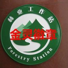 供应林业徽