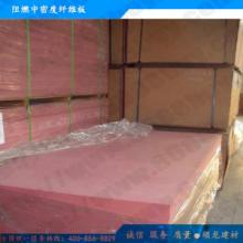 供应广州阻燃中密度板厂家/广州阻燃中密度板供应商