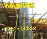 供应建筑圆模板,上海圆模板,木质圆弧模板,异形模板,清水覆膜圆模板