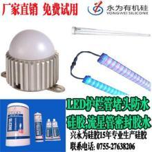 LED护栏管堵头防水硅胶|流星管密封胶水|点光源外壳粘接胶