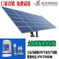 供应太阳能板密封硅胶_江苏电池板粘胶硅胶_厂家直销 免费试用
