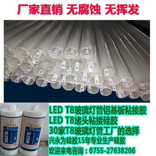 T8铝基板粘接胶LED硅胶|LED灯管密封胶|堵头固定胶厂家-兴永为硅胶