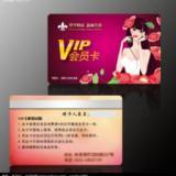 供应元盛制卡厂制作各类会员卡VIP卡