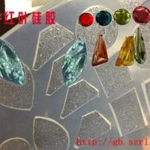 供应用于工艺品生产的树脂仿宝石专用模具硅胶