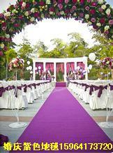 供应紫色婚庆地毯 最低价格销售婚庆紫色地毯 山西婚庆紫色庆典地毯