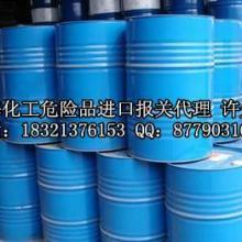 供应上海化工品进口通关/化工品进口通关公司/化工品进口通关代理