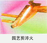 供应超高频剪刀淬火