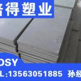 供应山东PVC板材PVC板材价格