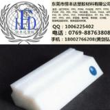供应优质白色PE无毒UPE板型号牌号