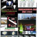新疆LED商业工程照明亮化用灯批发图片