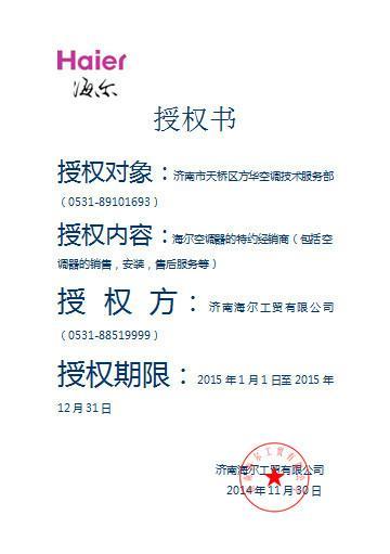 供应海尔空调售后服务中心2015厂方授权