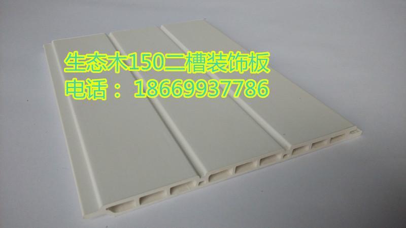 供应生态木150装饰板一槽装饰效果