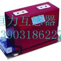 供应用于使电流变小的河北互感器批发/电压互感器厂家