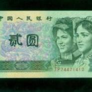 2元人民币百连号东莞最新收购图片