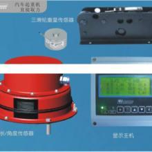 供应重庆汽车吊力矩限制器供应厂家,重庆汽车吊力矩限制器供应厂家报价