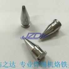 供应福之岛焊锡机烙铁头 FZD系列烙铁头非标订做