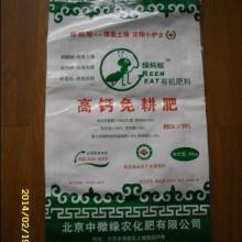 供应绿蚂蚁高钙免耕肥/有机肥/钙肥批发