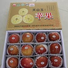 供应阿克苏冰糖心苹果(商务礼盒装)